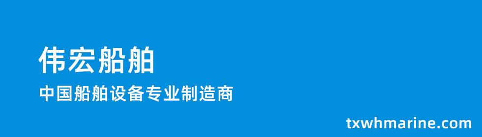 舷梯,跳板,码头梯,绳梯,绞车,铝梯,铝质跳板生产商-泰兴市伟宏船舶设备厂